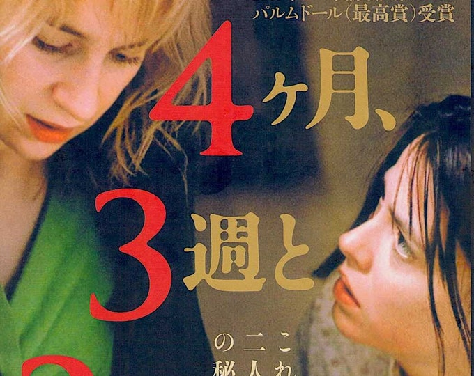 4 Months, 3 Weeks and 2 Days | Romanian Cinema, Cristian Mungiu | 2008 original print | Japanese chirashi film poster