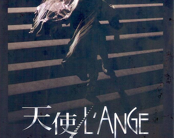 The Angel (C) | 80s Cult Art Cinema, Patrick Bokanowski | 2020 print | Japanese chirashi film poster
