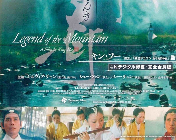Legend of the Mountain   70s Taiwan/HK Classic, King Hu   2018 print   Japanese chirashi film poster