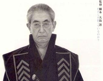 Gohatto (B) | 90s Japan Cinema, Oshima Nagisa | 1999 original print | vintage Japanese chirashi film poster