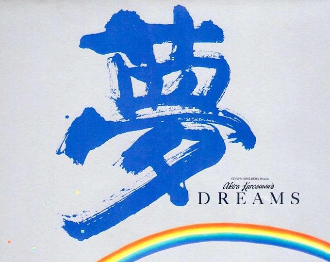 Akira Kurosawa's Dreams (A)   90s Japan Cinema, Akira Kurosawa   1990 original print   vintage Japanese chirashi film poster