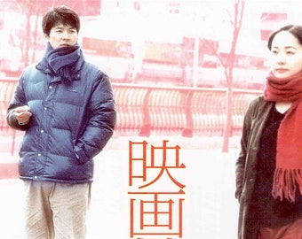 Tale of Cinema | Korean Arthouse, Hong Sang-soo | 2007 original print | Japanese chirashi film poster