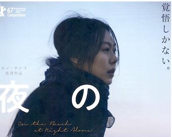 On the Beach at Night Alone   Korean Cinema, Hong Sang-soo, Kim Min-hee   2018 original print   Japanese chirashi film poster