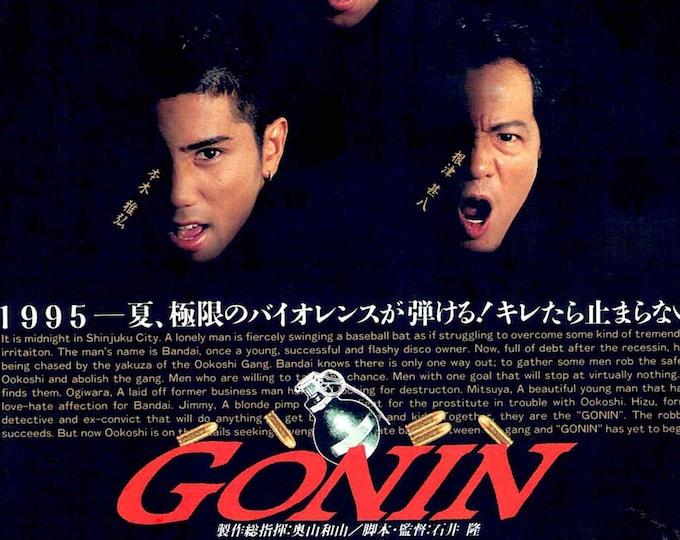 Gonin   90s Japan Cinema, Takashi Ishii, Takeshi Kitano   1995 original print   vintage Japanese chirashi film poster