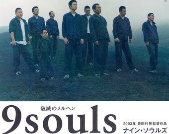 9 Souls (B) | Japan Cinema, Toyoda Toshiaki | 2012 print | Japanese chirashi film poster
