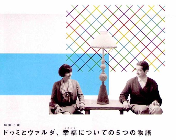 5 Films sur Le Bonheur: Retrospective | French Classics, Agnes Varda, Jacques Demy | 2017 print | Japanese chirashi film poster