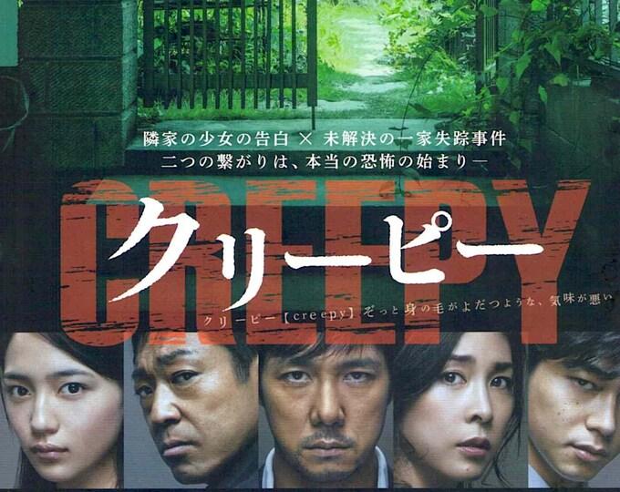 Creepy   Japan Cinema, Kiyoshi Kurosawa   2016 original print   Japanese chirashi film poster