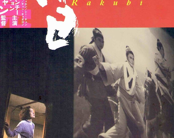 Goodbye Dragon Inn   Taiwan Cinema, Tsai Ming-liang   2006 original print   Japanese chirashi film poster