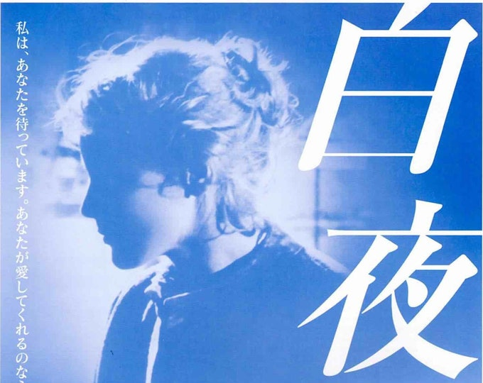 Le Notti Bianche (B) | 50s Italian Classic, Luchino Visconti | 2002 print | Japanese chirashi film poster