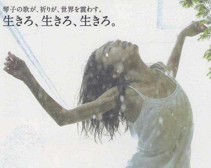 Kotoko (B)   Japan Cinema, Shinya Tsukamoto, Cocco   2012 original print   Japanese chirashi film poster