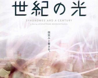 Syndromes and a Century | Thai Cinema, Apichatpong Weerasethakul | 2016 original print | Japanese chirashi film poster