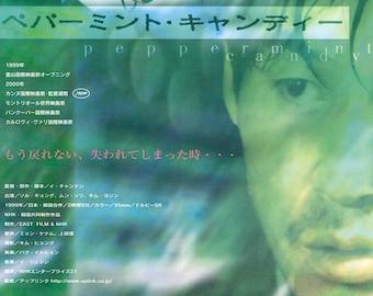 Peppermint Candy | Korean Classic, Sol Kyung-gu, Lee Chang-dong | 2001 original print | Japanese chirashi film poster