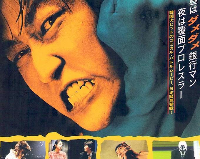 The Foul King | Korean Cinema, Song Kang-ho, Kim Jee-woon | 2001 original print | Japanese chirashi film poster