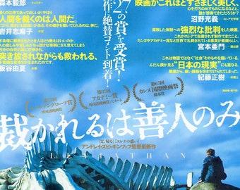 Leviathan (B) | Russian Cinema, Andrey Zvyagintsev | 2015 original print | Japanese chirashi film poster