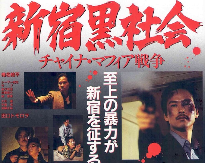 Shinjuku Triad Society | 90s Cult Japan Cinema, Takashi Miike | 1995 original print | vintage Japanese chirashi film poster