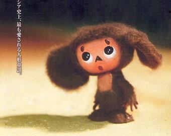 Cheburashka (B) | 60s Classic Russian Animation, Roman Kachanov | 2008 print | Japanese chirashi film poster