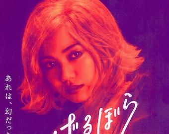 Tezuka's Barbara | Japan Cinema, Macoto Tezka | 2019 original print | Japanese chirashi film poster