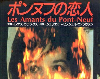 Les Amants du Pont-Neuf (C) | 90s French Classic, Juliette Binoche | 1999 print | vintage Japanese chirashi film poster