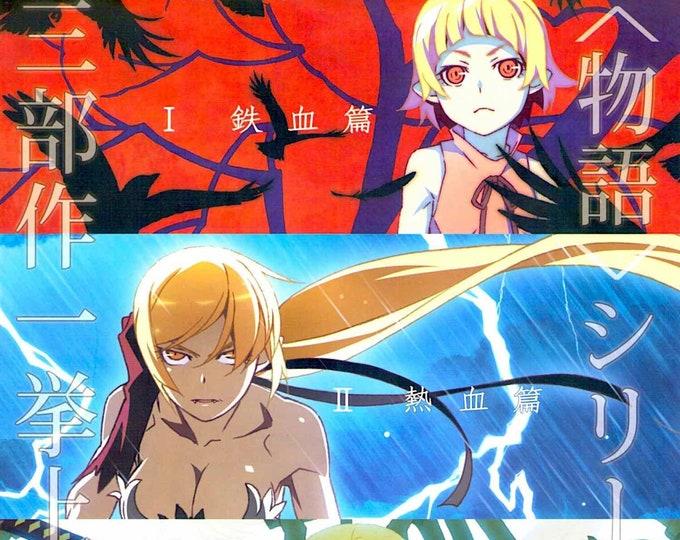 Kizumonogatari Trilogy | Japan Anime | 2017 original print | Japanese chirashi film poster