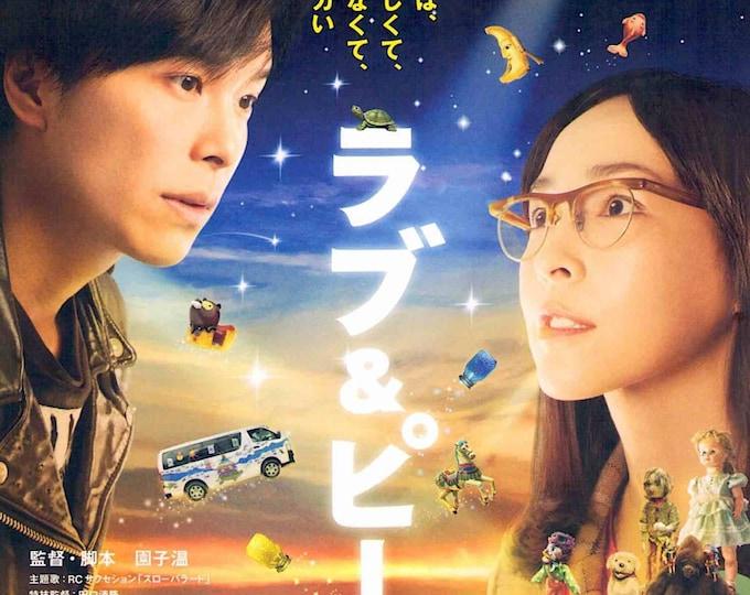 Love & Peace (B)   Japan Cinema, Sion Sono   2015 original print   Japanese chirashi film poster