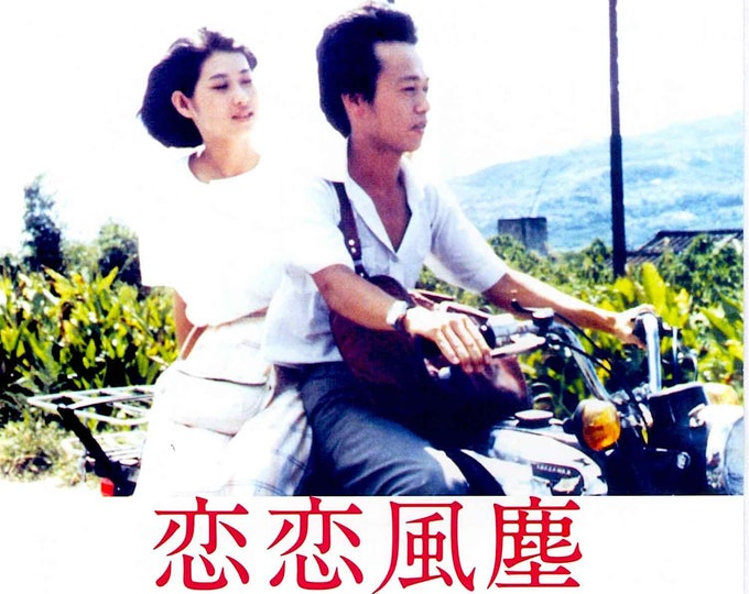 Dust in the Wind (B) | 80s Taiwan Classic, Hou Hsiao-Hsien | 2016 print, gatefold | Japanese chirashi film poster