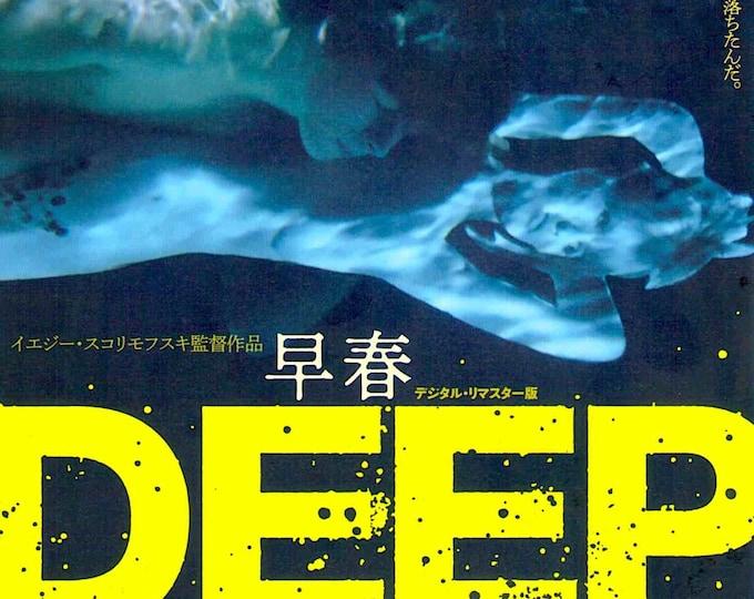 Deep End | 70s British Cult Classic, Jane Asher, Jerzy Skolimowski | 2018 print | Japanese chirashi film poster