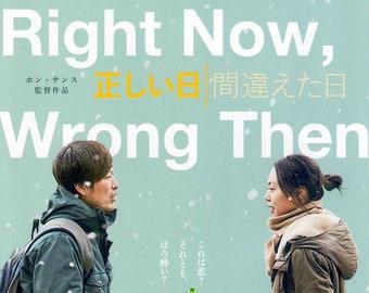Right Now, Wrong Then | Korean Cinema, Hong Sang-soo, Kim Min-hee | 2018 original print | Japanese chirashi film poster