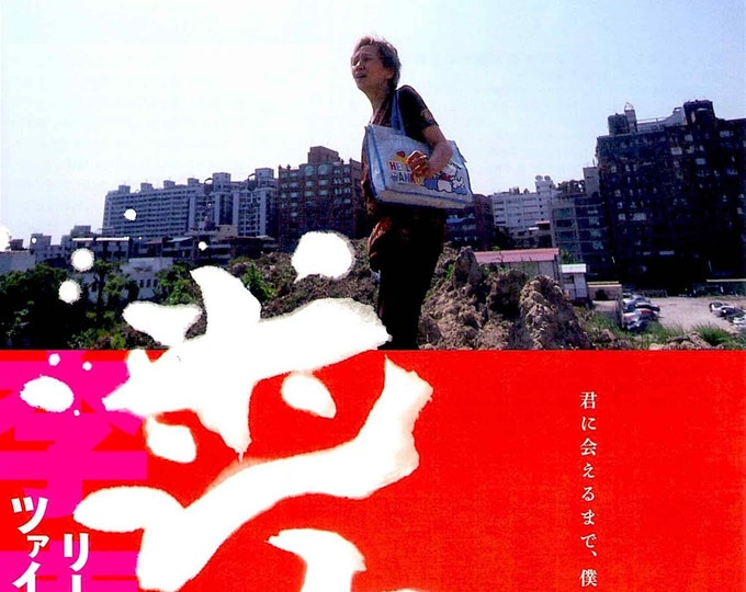 The Missing | Taiwan Cinema, Lee Kang-sheng, Tsai Ming-liang | 2006 original print | Japanese chirashi film poster