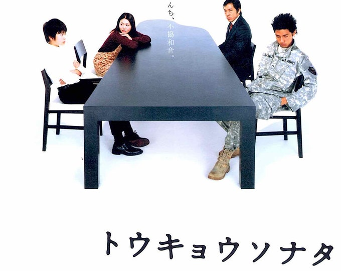 Tokyo Sonata | Japan Cinema, Kiyoshi Kurosawa | 2008 original print | Japanese chirashi film poster