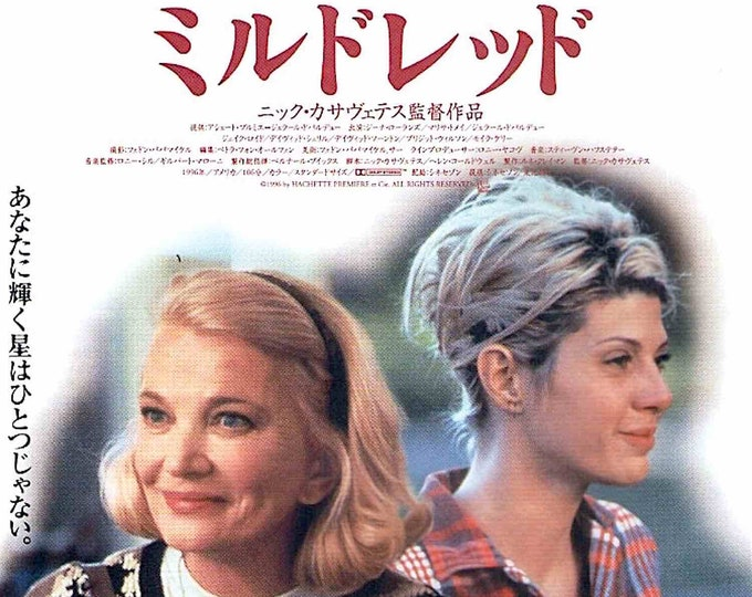 Unhook the Stars | 90s US Classic, Gena Rowlands, Nick Cassavetes | 1997 original print | vintage Japanese chirashi film poster