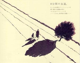 Father and Daughter   Animation, Michael Dudok de Wit   2004 original print   Japanese chirashi film poster