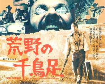 Wake in Fright | 70s Aussie Cult Classic, Ted Kotcheff, Donald Pleasence | 2014 print | Japanese chirashi film poster