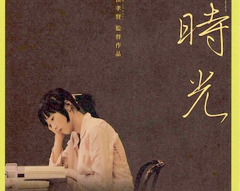 Cafe Lumiere (B) | Japan Cinema, Hou Hsiao-Hsien, Tadanobu Asano | 2004 original print | Japanese chirashi film poster