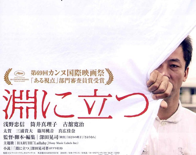Harmonium   Japan Cinema, Tadanobu Asano, Koji Fukada   2016 original print   Japanese chirashi film poster