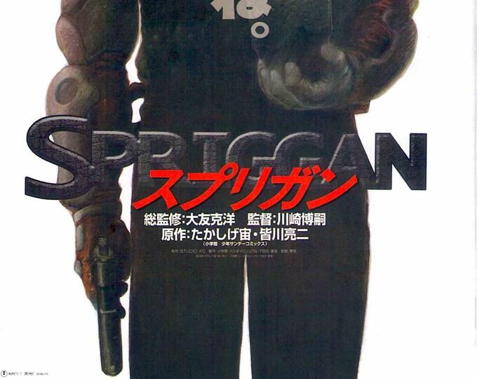 Spriggan (A) | 90s Anime Classic, Katsuhiro Otomo | 1998 original print | vintage Japanese chirashi film poster