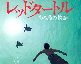 Red Turtle | Studio Ghibli Animation, Michael Dudok de Wit | 2016 original print | Japanese chirashi film poster