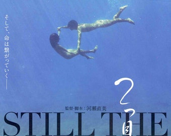 Still the Water | Japan Cinema, Kawase Naomi | 2014 original print | Japanese chirashi film poster