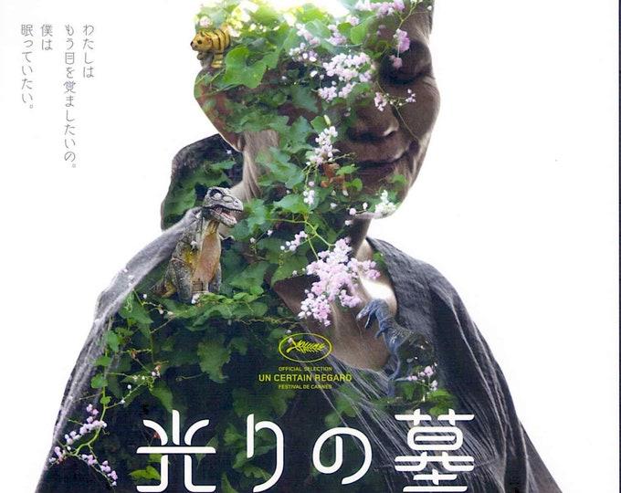 Cemetery of Splendour | Thai Cinema, Apichatpong Weerasethakul | 2016 original print | Japanese chirashi film poster