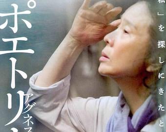Poetry (A)   Korean Cinema, Lee Chang-dong   2010 original print   Japanese chirashi film poster