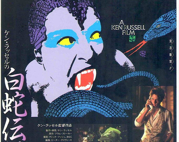 Lair of the White Worm | 80s Cult Classic, Amanda Donohoe, Ken Russell | 1989 original print | vintage Japanese chirashi film poster