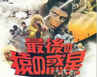 Battle for Planet of Apes | 70s Cult Classic, Roddy McDowal | 1973 original print | vintage Japanese chirashi film poster