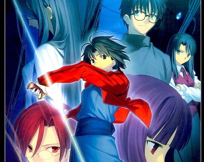 Kara no Kyoukai: The Garden of Sinners (A)   Japan Anime   2006 original print, foldout   Japanese chirashi film poster