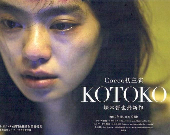 Kotoko (A)   Japan Cinema, Shinya Tsukamoto, Cocco   2012 original print   Japanese chirashi film poster