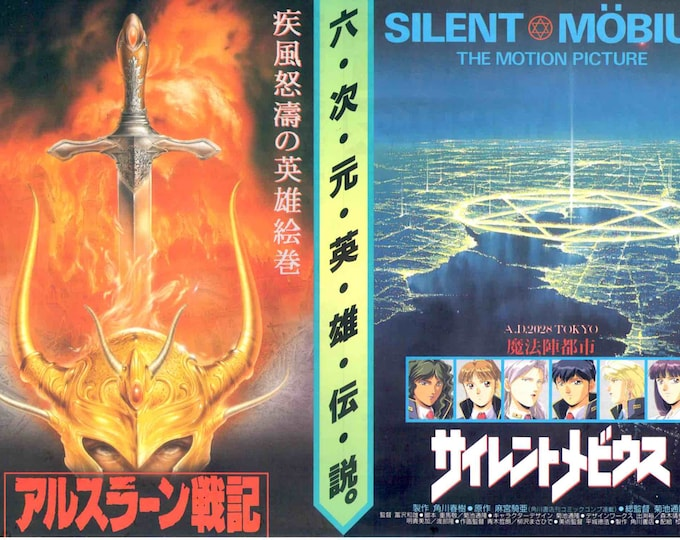 Heroic Legend of Arslan / Silent Möbius | 1990s Classic Anime | 1991 original print | vintage Japanese chirashi film poster