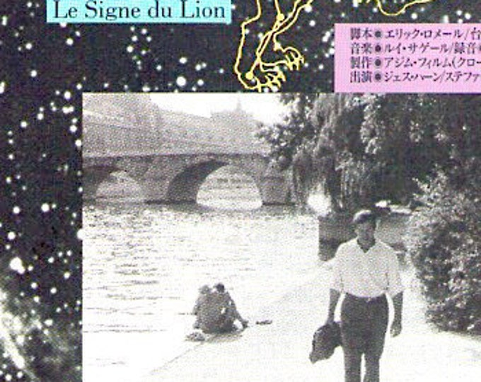 Sign of Leo | 60s French Classic, Eric Rohmer | 1990 print | vintage Japanese chirashi film poster