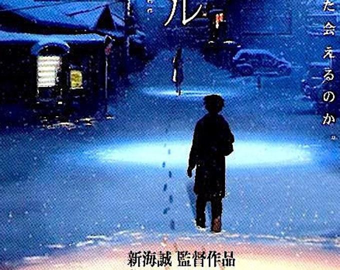 5 Centimetres Per Second (B) | Classic Anime, Makoto Shinkai | 2007 original print | Japanese chirashi film poster