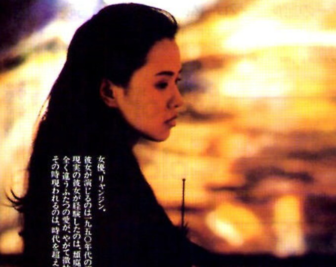 Good Men, Good Women | 90s Taiwan Classic, Hou Hsiao-Hsien | 1995 original print | vintage Japanese chirashi film poster