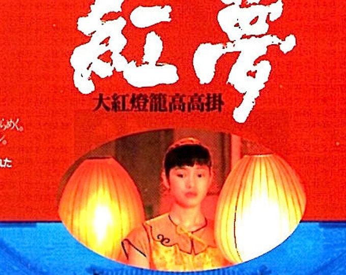Raise The Red Lantern | 90s Chinese Classic, Zhang Yimou, Gong Li | 1992 print | vintage Japanese chirashi film poster