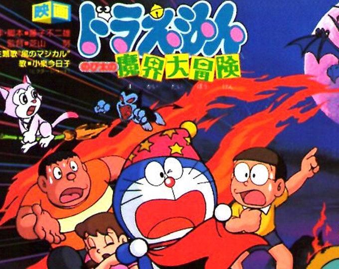 Doraemon the Movie 5 | 80s Vintage Anime | 1984 original print | vintage Japanese chirashi film poster