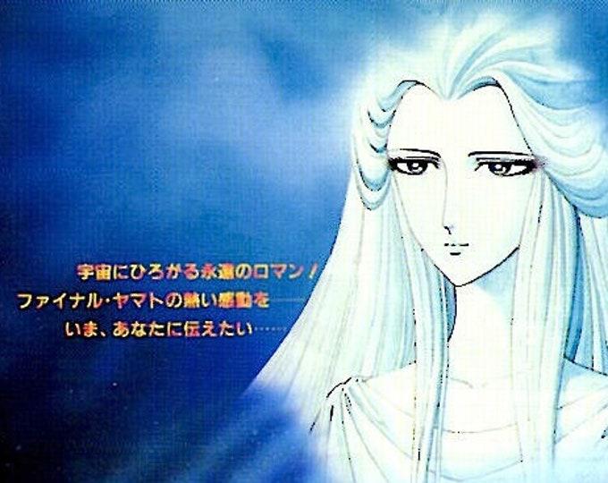 Star Blazers / Space Battleship Yamato | 80s Classic Anime | 1983 original print | vintage Japanese chirashi film poster